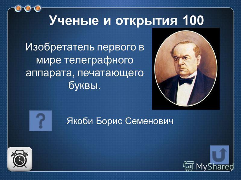 Изобретатель первого в мире телеграфного аппарата, печатающего буквы. Якоби Борис Семенович Ученые и открытия 100