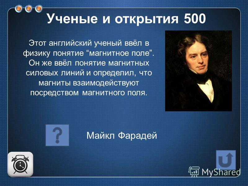 Этот английский ученый ввёл в физику понятие магнитное поле. Он же ввёл понятие магнитных силовых линий и определил, что магниты взаимодействуют посредством магнитного поля. Майкл Фарадей Ученые и открытия 500