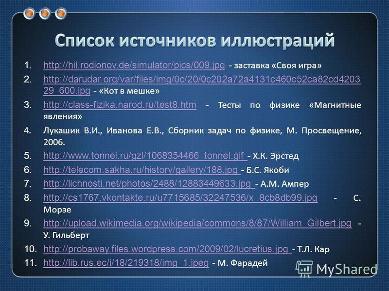1.http://hil.rodionov.de/simulator/pics/009. jpg - заставка « Своя игра »http://hil.rodionov.de/simulator/pics/009. jpg 2.http://darudar.org/var/files/img/0c/20/0c202a72a4131c460c52ca82cd4203 29_600. jpg - « Кот в мешке »http://darudar.org/var/files/