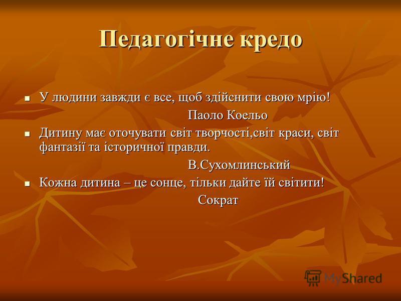 З досвіду роботи Марчук Світлани Анатоліївни