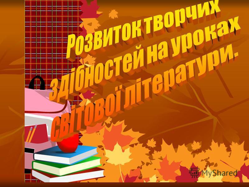 Література – предмет особливий, який допомагає піднятися над буденщиною, будить почуття і розум, примножує знання. Література – предмет особливий, який допомагає піднятися над буденщиною, будить почуття і розум, примножує знання. Метою своєї роботи б