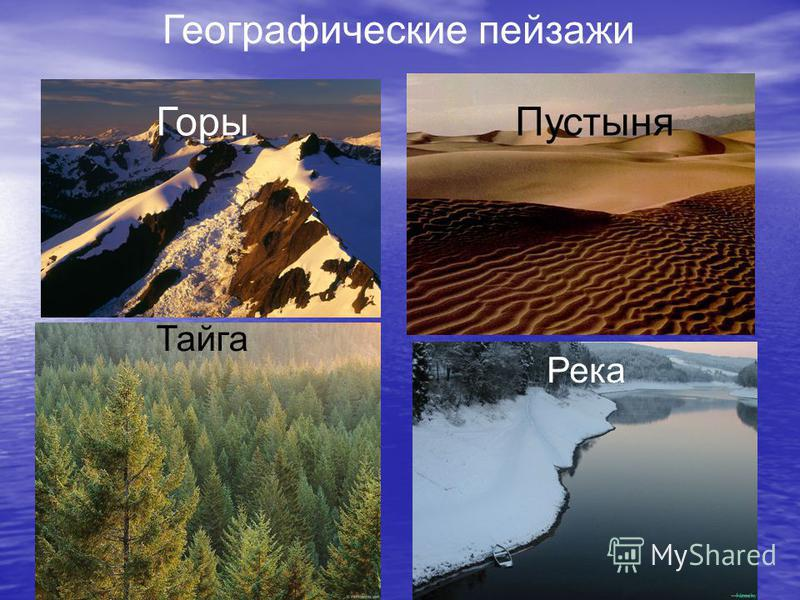 Горы Пустыня Тайга Река Географические пейзажи