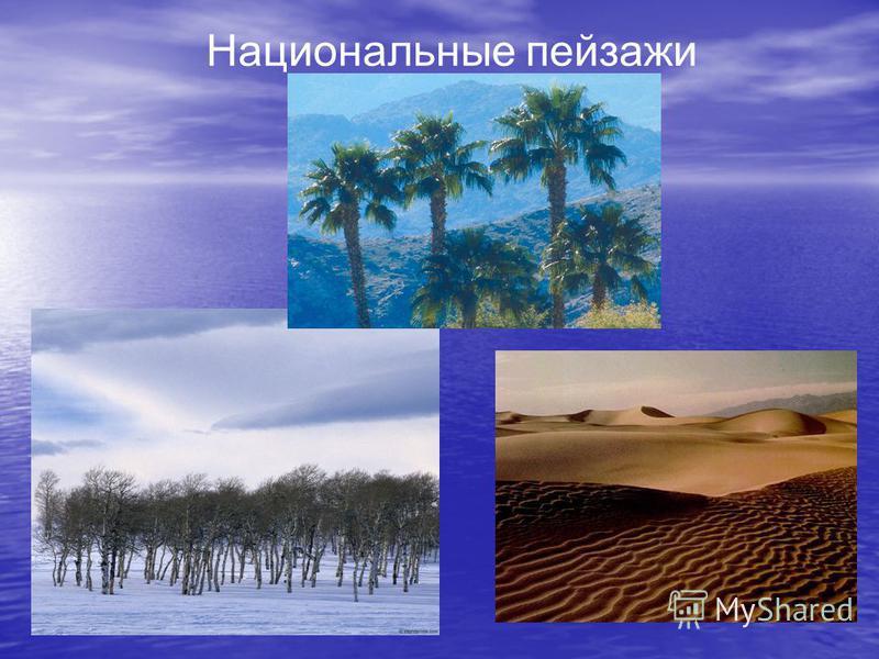 Национальные пейзажи