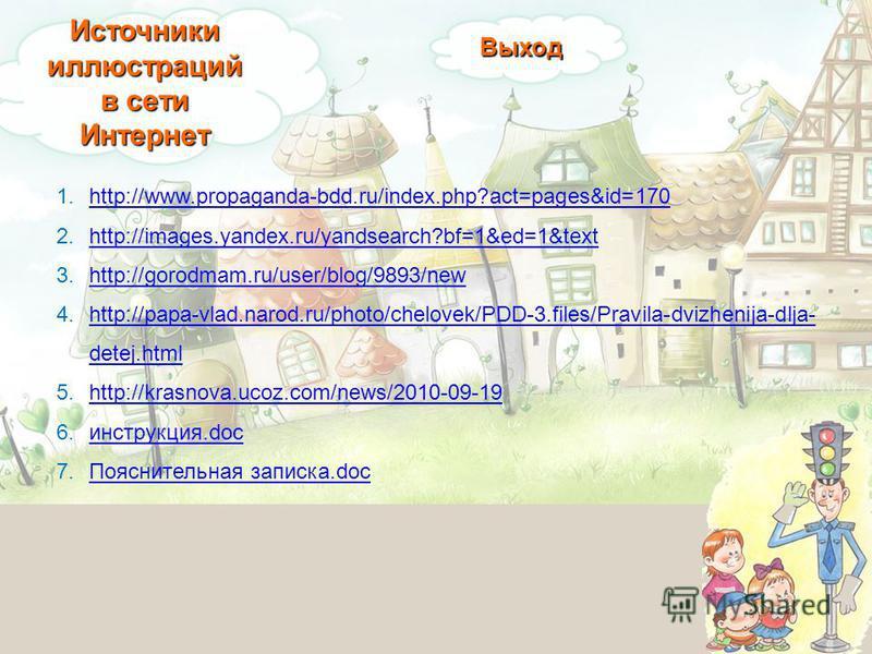 1.http://www.propaganda-bdd.ru/index.php?act=pages&id=170http://www.propaganda-bdd.ru/index.php?act=pages&id=170 2.http://images.yandex.ru/yandsearch?bf=1&ed=1&texthttp://images.yandex.ru/yandsearch?bf=1&ed=1&text 3.http://gorodmam.ru/user/blog/9893/