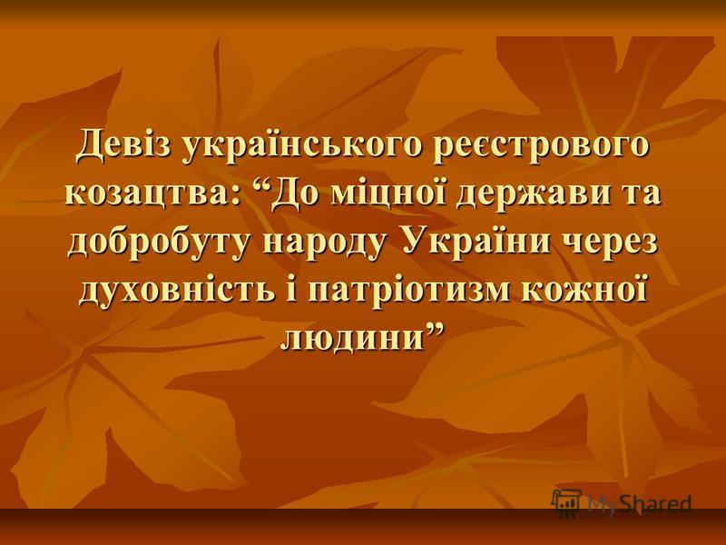 Девіз українського реєстрового козацтва: До міцної держави та добробуту народу України через духовність і патріотизм кожної людини