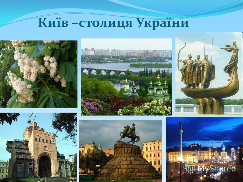 Київ –столиця України