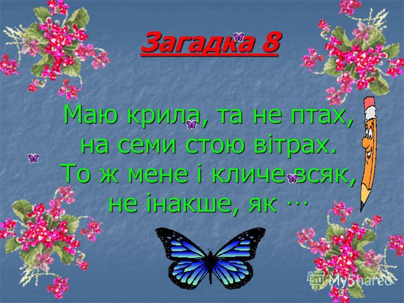 Загадка 8 Маю крила, та не птах, на семи стою вітрах. То ж мене і кличе всяк, не інакше, як …