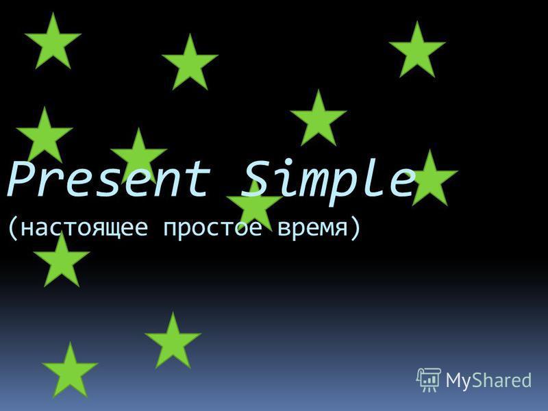 Present Simple (настоящее простое время)