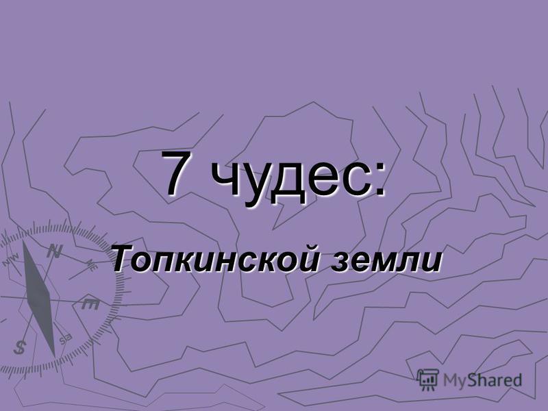 7 чудес: Топкинской земли