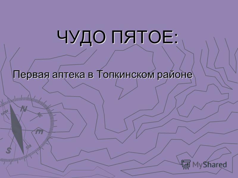 ЧУДО ПЯТОЕ: Первая аптека в Топкинском районе