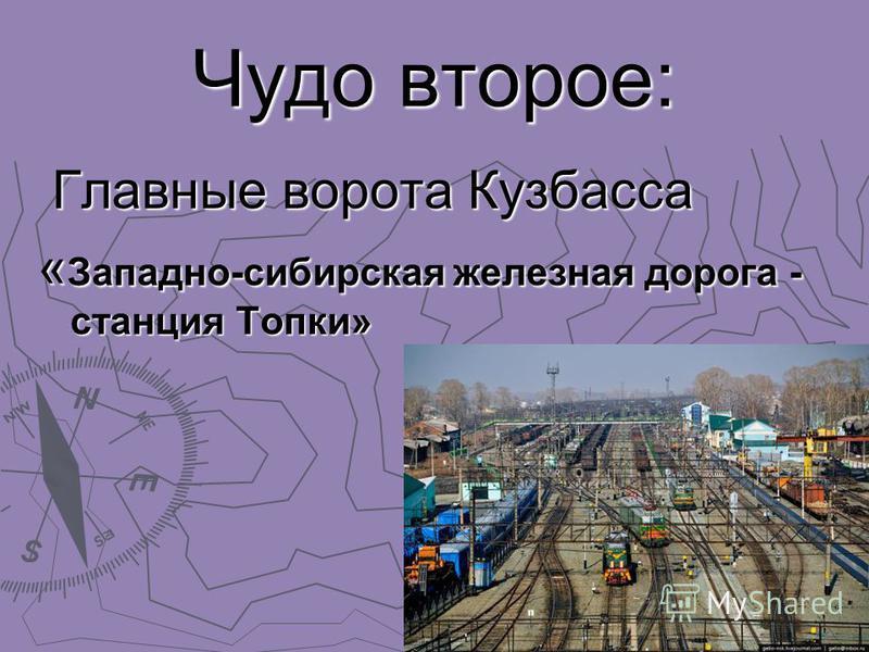 Чудо второе: Главные ворота Кузбасса « Западно-сибирская железная дорога - станция Топки»