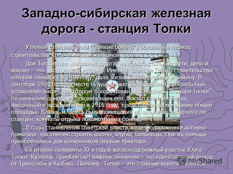 Западно-сибирская железная дорога - станция Топки Узловая станция Топки (