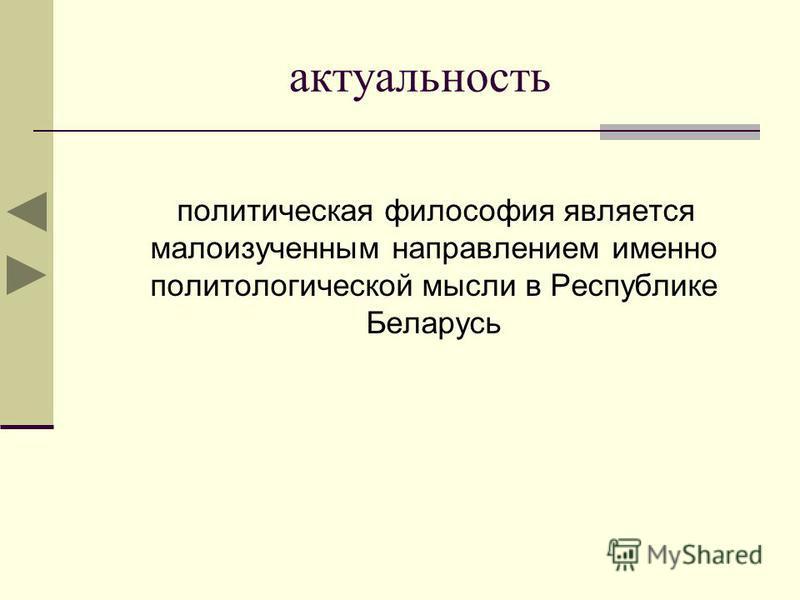 актуальность политическая философия является малоизученным направлением именно политологической мысли в Республике Беларусь