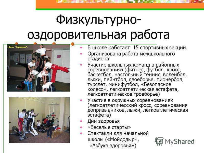 Физкультурно- оздоровительная работа В школе работает 15 спортивных секций. Организована работа межшкольного стадиона Участие школьных команд в районных соревнованиях (фитнес, футбол, кросс, баскетбол, настольный теннис, волейбол, лыжи, пейнтбол, дво