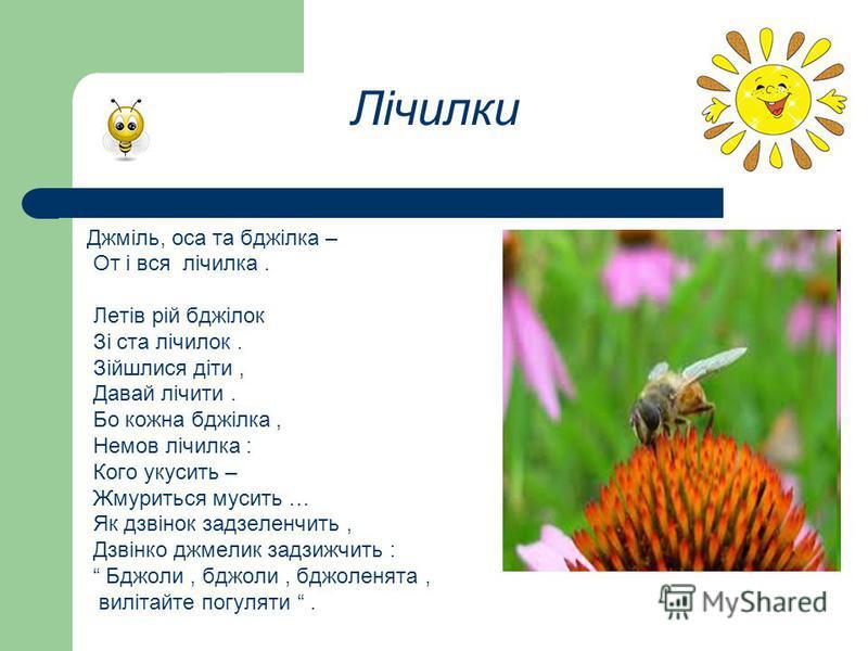 Лічилки Джміль, оса та бджілка – От і вся лічилка. Летів рій бджілок Зі ста лічилок. Зійшлися діти, Давай лічити. Бо кожна бджілка, Немов лічилка : Кого укусить – Жмуриться мусить … Як дзвінок задзеленчить, Дзвінко джмелик задзижчить : Бджоли, бджоли