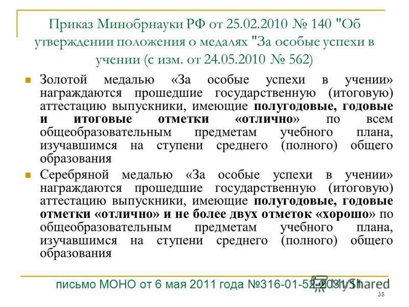 38 Приказ Минобрнауки РФ от 25.02.2010 140