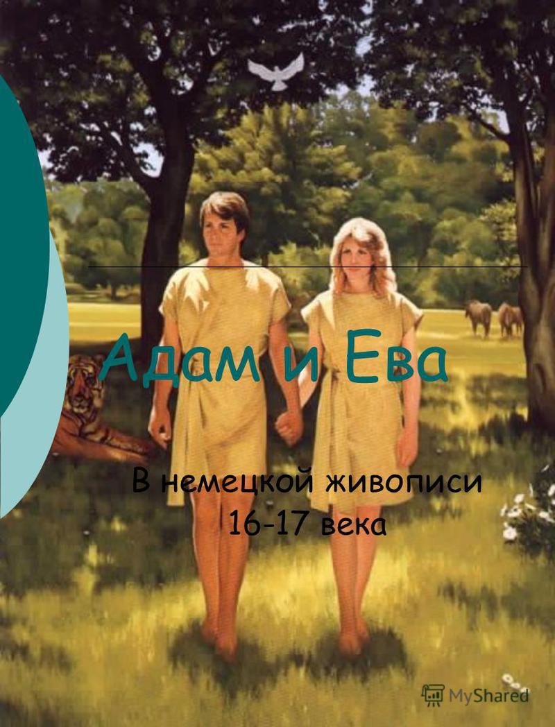 Адам и Ева В немецкой живописи 16-17 века