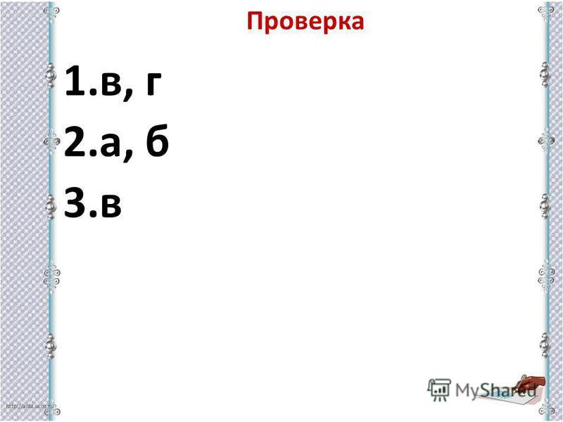 играют 1.в, г 2.а, б 3. в Проверка