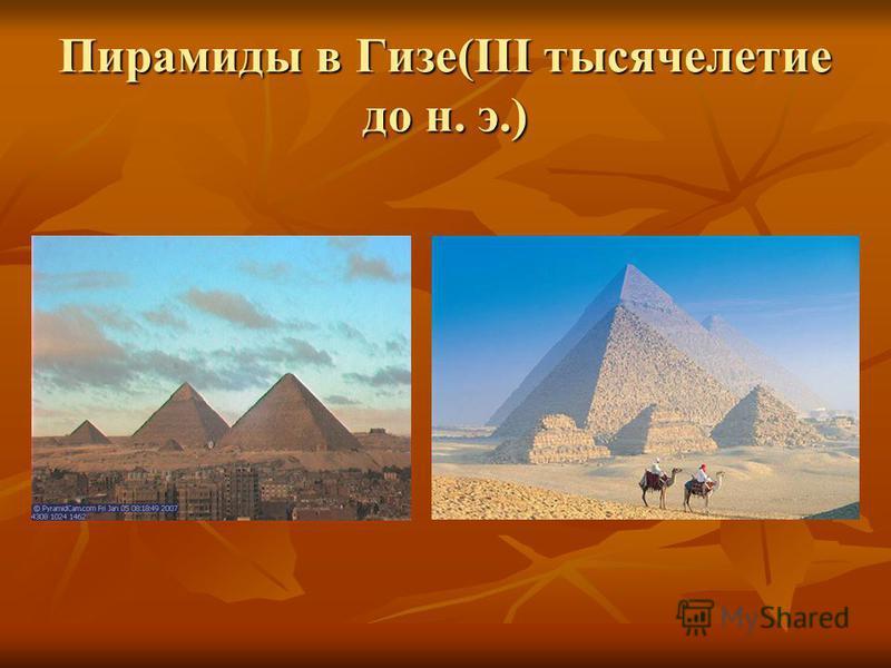 Пирамиды в Гизе(III тысячелетие до н. э.)