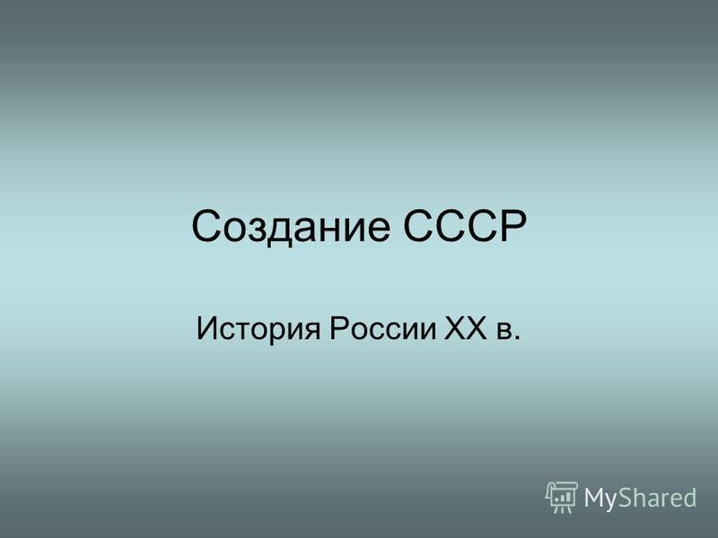 Создание СССР История России XX в.