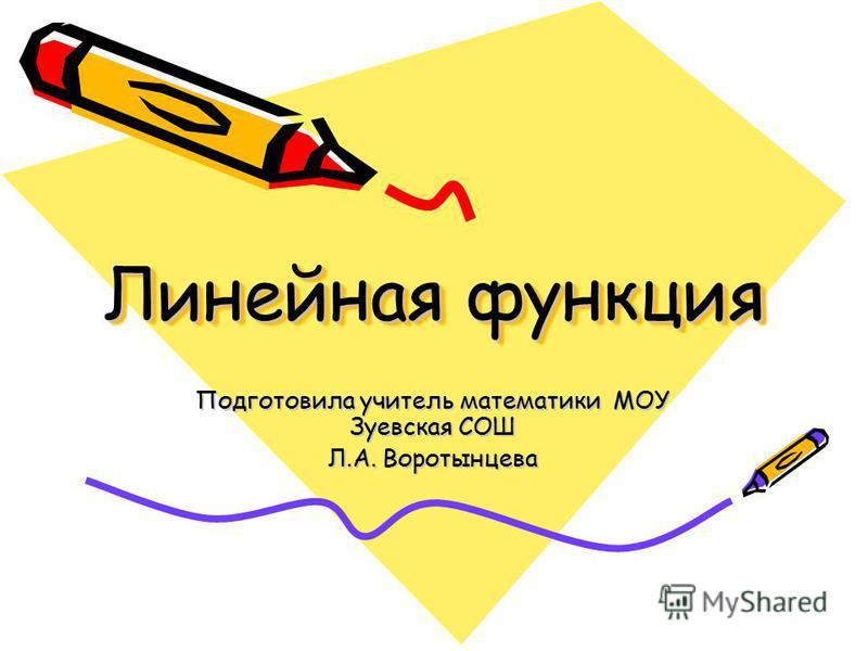 Линейная функция Подготовила учитель математики МОУ Зуевская СОШ Л.А. Воротынцева