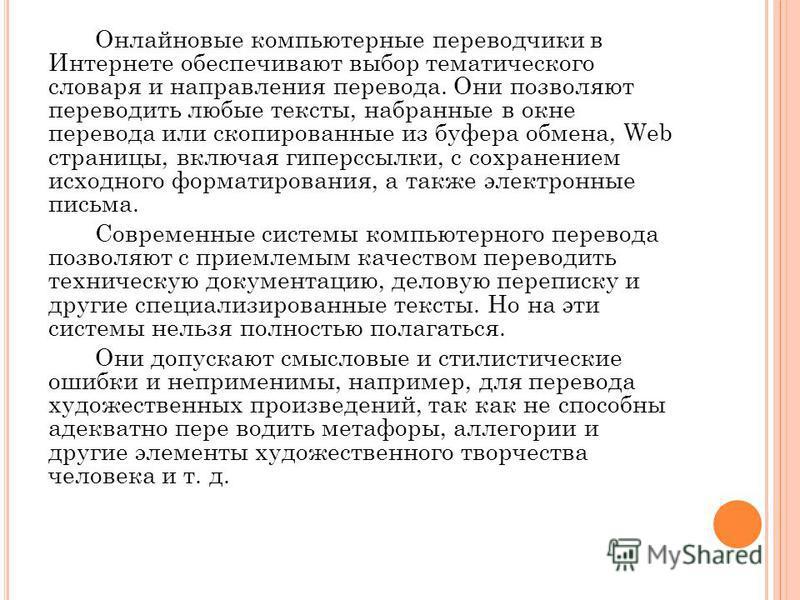 Онлайновые компьютерные переводчики в Интернете обеспечивают выбор тематического словаря и направления перевода. Они позволяют переводить любые тексты, набранные в окне перевода или скопированные из буфера обмена, Web страницы, включая гиперссылки, с