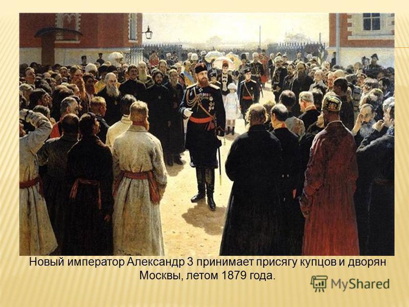 3. Городская контрреформа преследовала точно такие же цели, как и земская. Согласно новому городовому положению 1892 г имущественный ценз, дававший право участвовать в выборах, повышался. В результате число избирателей в Москве, например, сократилось