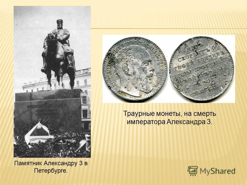 Гроб с телом императором Александра 3.