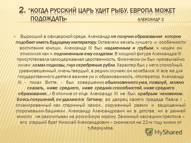 Понятие контрреформы имеет широкий смысл и включает не только реакционные законы, но и весь политический курс российского самодержавия. Александр III стремился сохранить существующий порядок, укрепить позиции дворянства, не допустить революции. Внутр