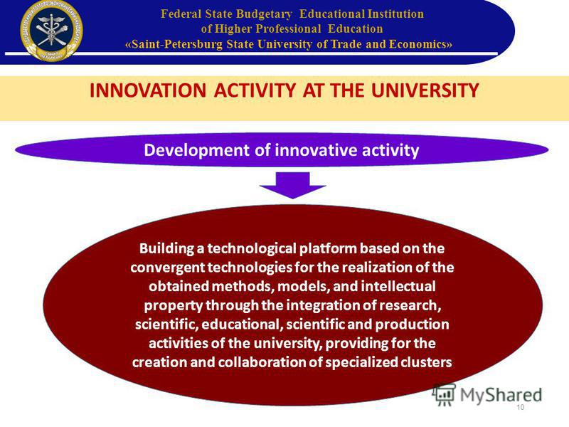 Federal State Budgetary Educational Institution of Higher Professional Education «Saint-Petersburg State University of Trade and Economics» Development of innovative activity Building a technological platform based on the convergent technologies for