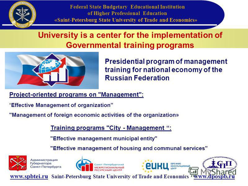 University is a center for the implementation of Governmental training programs www.spbtei.ru Saint-Petersburg State University of Trade and Economics www.dpospb.ru Federal State Budgetary Educational Institution of Higher Professional Education «Sai