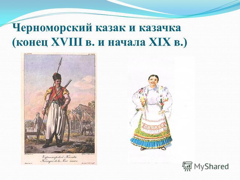 Черноморский казак и казачка (конец XVIII в. и начала XIX в.)
