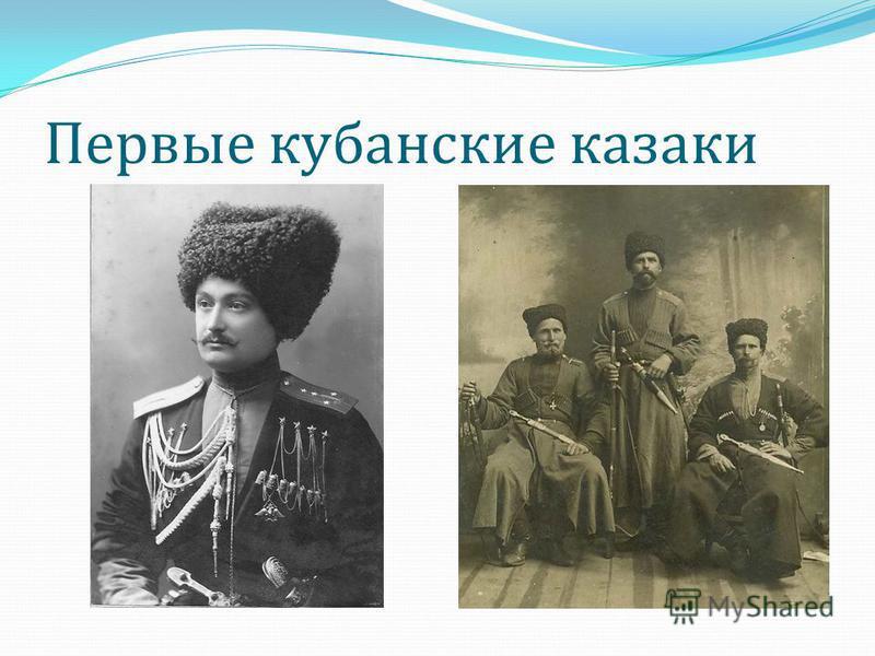 Первые кубанские казаки