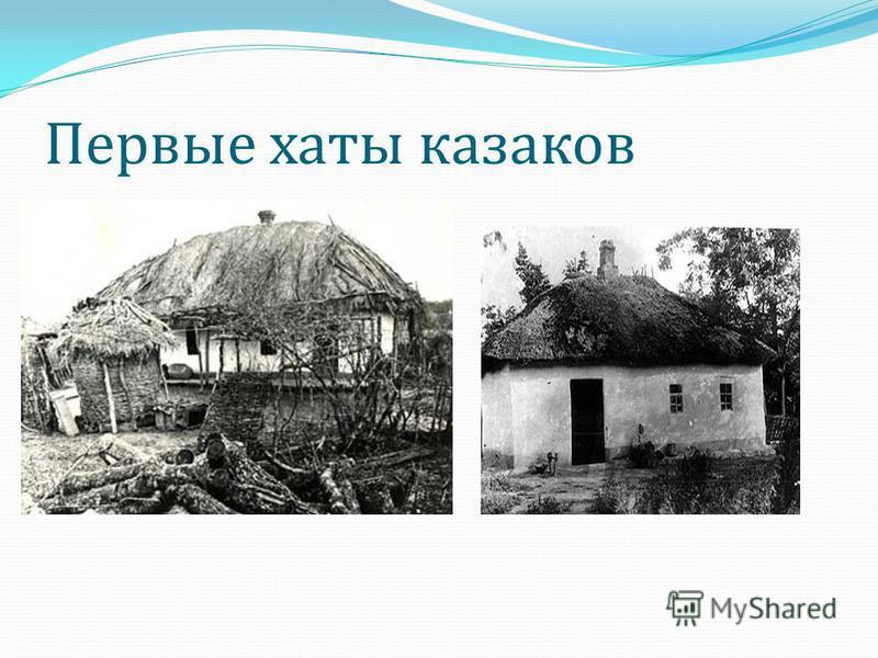 Первые хаты казаков