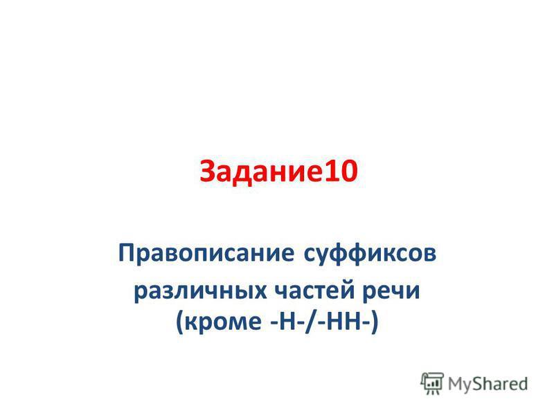 Задание 10 Правописание суффиксов различных частей речи (кроме -Н-/-НН-)