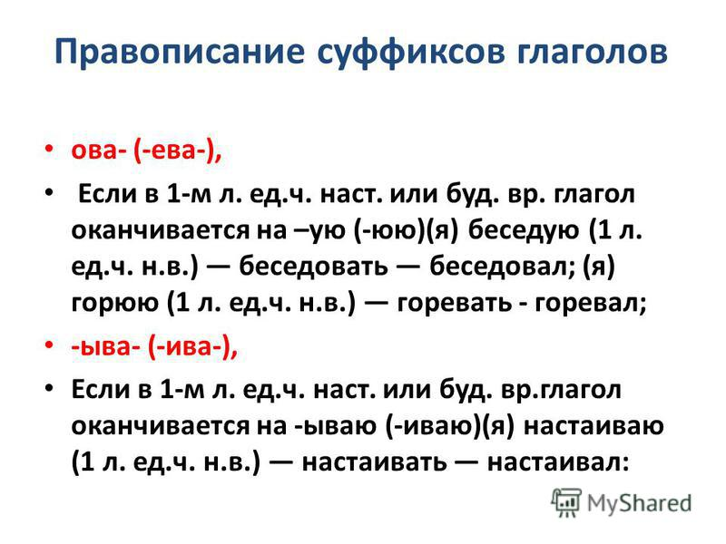 Правописание суффиксов глаголов ова- (-ева-), Если в 1-м л. ед.ч. наст. или буд. вр. глагол оканчивается на –ую (-юю)(я) беседую (1 л. ед.ч. н.в.) беседувать беседовал; (я) горюю (1 л. ед.ч. н.в.) горевать - горевал; -ыва- (-ива-), Если в 1-м л. ед.ч