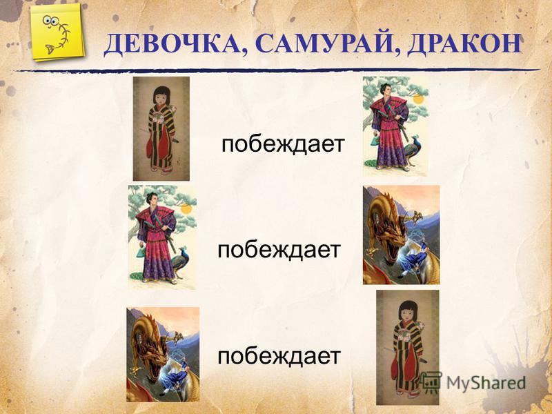 ДЕВОЧКА, САМУРАЙ, ДРАКОН побеждает