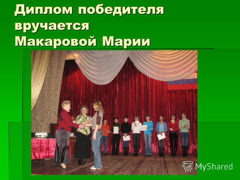 Диплом победителя вручается Макаровой Марии