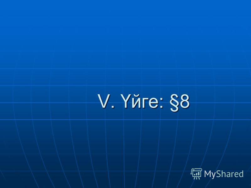V. Үйге: §8