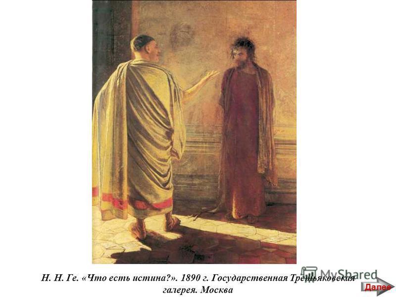 Н. Н. Ге. «Что есть истина?». 1890 г. Государственная Третьяковская галерея. Москва Далее