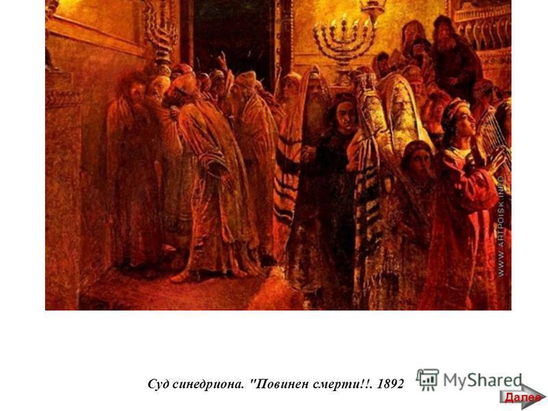 Суд синедриона. Повинен смерти!!. 1892 Далее
