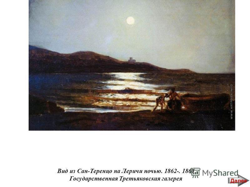 Вид из Сан-Теренцо на Леричи ночью. 1862-. 1864 Государственная Третьяковская галерея Далее