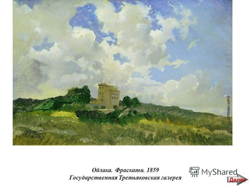 Облака. Фраскати. 1859 Государственная Третьяковская галерея Далее