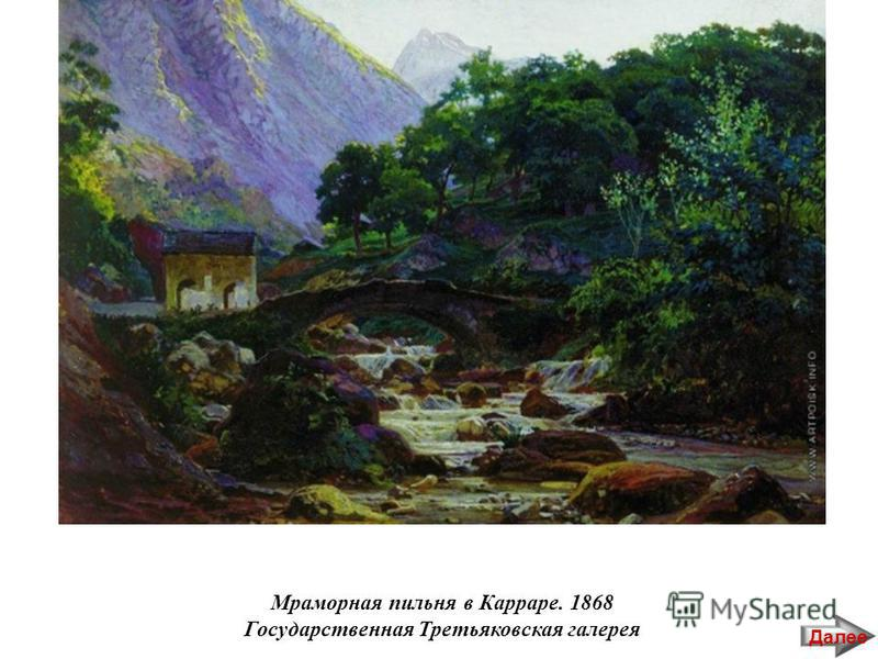 Мраморная пильня в Карраре. 1868 Государственная Третьяковская галерея Далее