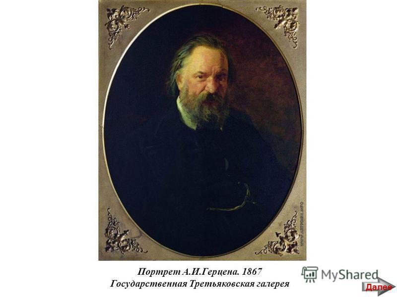 Портрет А.И.Герцена. 1867 Государственная Третьяковская галерея Далее