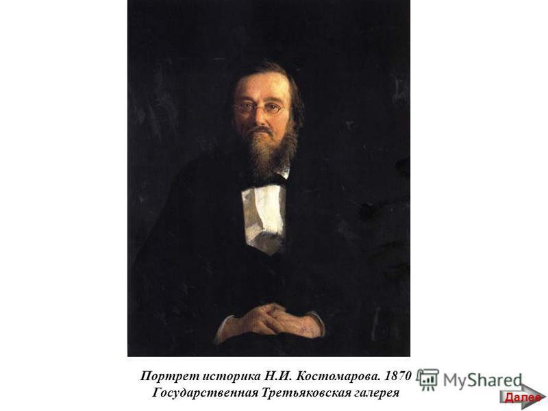 Портрет историка Н.И. Костомарова. 1870 Государственная Третьяковская галерея Далее