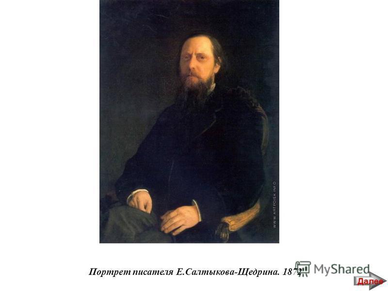 Портрет писателя Е.Салтыкова-Щедрина. 1872 Далее