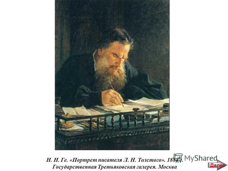 Н. Н. Ге. «Портрет писателя Л. Н. Толстого». 1884 г. Государственная Третьяковская галерея. Москва Далее