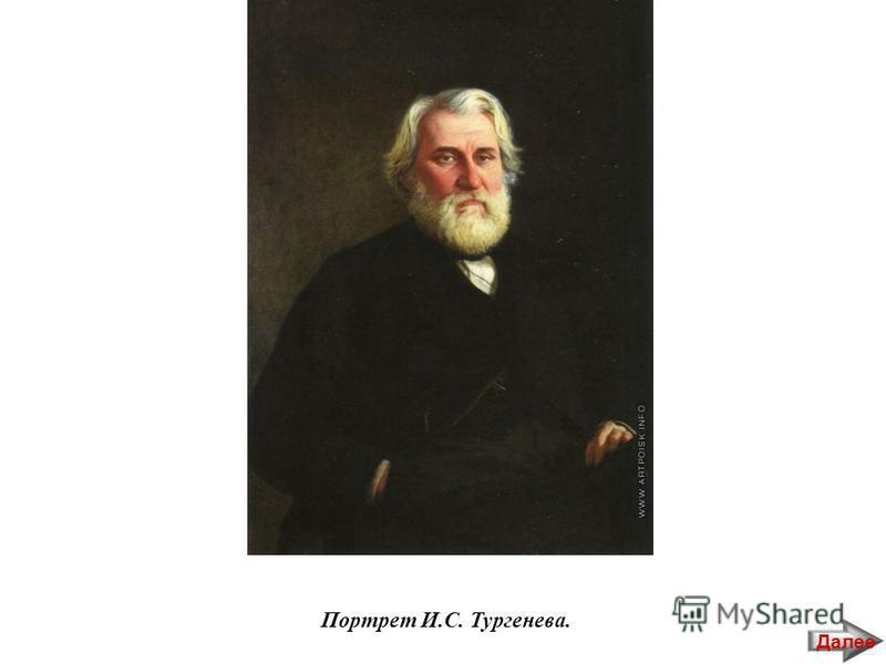 Портрет И.С. Тургенева. Далее