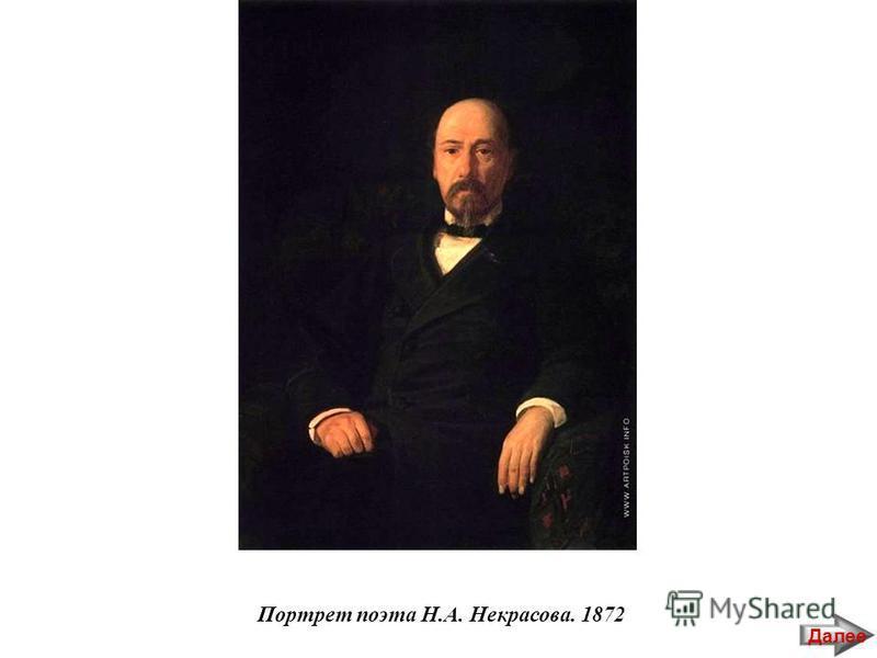 Портрет поэта Н.А. Некрасова. 1872 Далее
